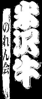 米沢牛 のれん会